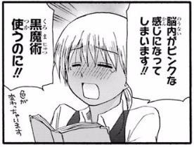 純情な下衆の図 高津カリノ, 俺の彼女に何かようかい, 第1巻