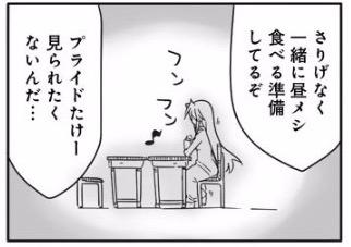 クール教信者, おじょじょじょ, 第1巻