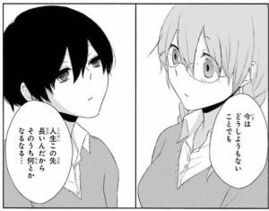 お前は本当に高校生か?の図ウダノゾミ, 田中くんはいつもけだるげ, 第4巻