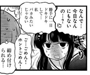 なるあすく, 武蔵くんと村山さんは付き合ってみた。, 第1巻