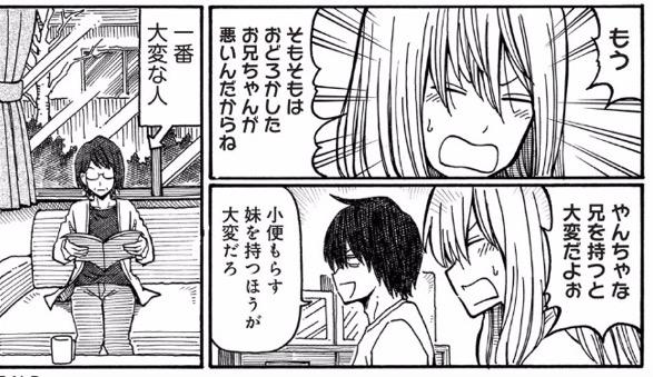 吉田覚, 働かないふたり, 第1巻