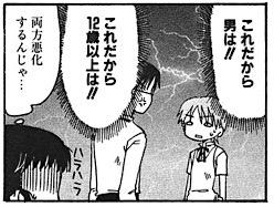 高津カリノ, WORKING!!, 第1巻