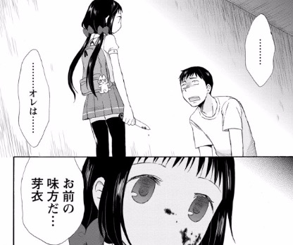 板倉梓, ガールメイキル, 第1巻