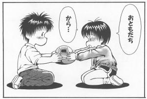 衛藤ヒロユキ,がじぇっと,第1巻