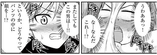 友吉, ぜつりん!, 第1巻