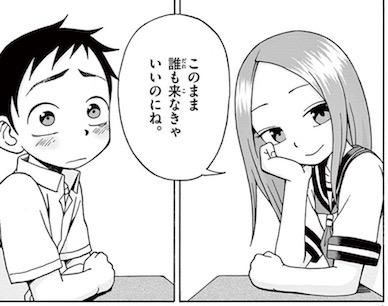 山本崇一朗, からかい上手の高木さん, 第1巻