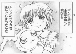 衛藤ヒロユキ, がじぇっと, 第1巻