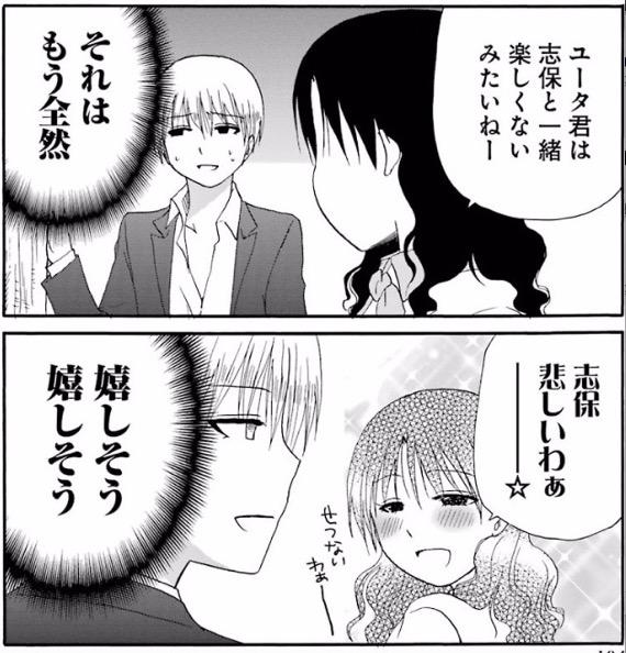 高津カリノ, WEB版WORKING!!, 第1巻