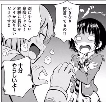 あっつん, せいふく!, 第1巻