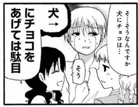 割とマジで酷い 高津カリノ, WEB版WORKING!!, 第2巻