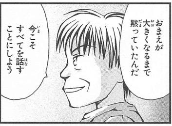 衛藤ヒロユキ, がじぇっと, 第2巻