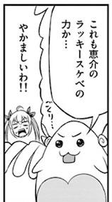 友吉, ぜつりん!, 第2巻