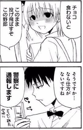高津カリノ, WEB版WORKING!!, 第2巻