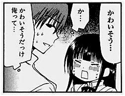 高津カリノ, WORKING!!, 第3巻
