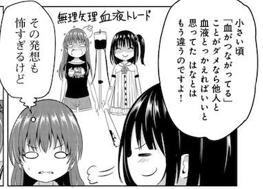 恐るべき妹 あっつん, せいふく!, 第3巻