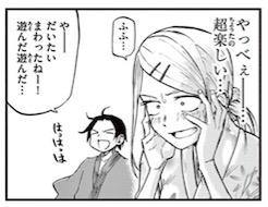 夏祭りデート(?)でやばくなってる図 コトヤマ, だがしかし, 第3巻