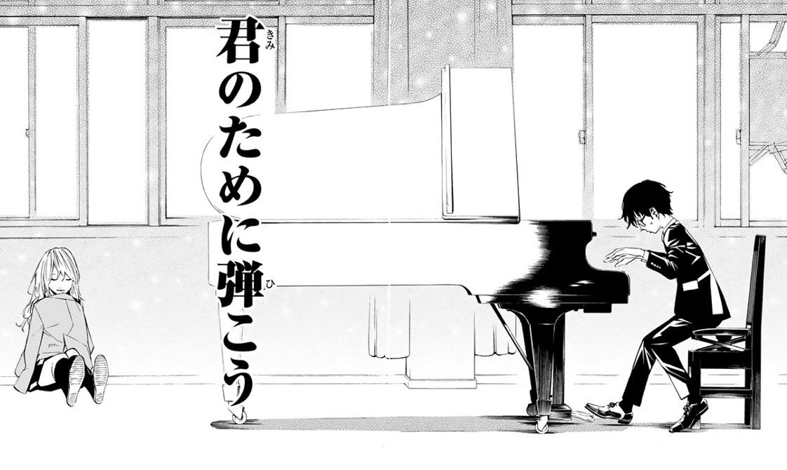 新川直司, 四月は君の嘘, 第5巻