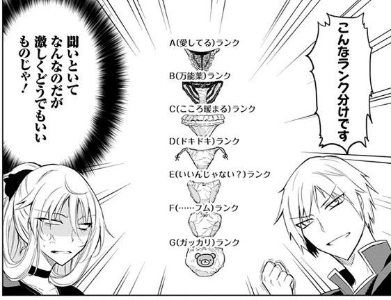 春野友矢, 魔王様ちょっとそれとって!!, 第1巻