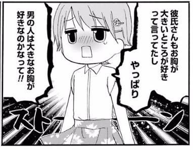 ストーーーーン 高津カリノ, WORKING!!, Re: オーダー