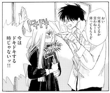 なかとかくみこ, 塩田先生と雨井ちゃん