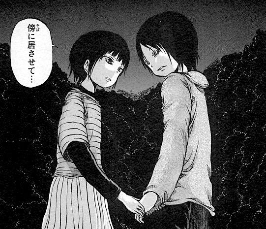 押切蓮介, サユリ, 第2巻