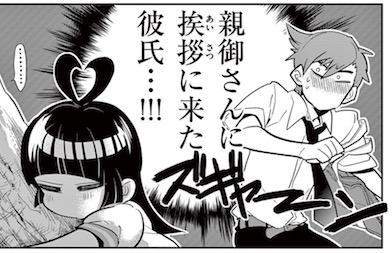 阿久井真, 猛禽ちゃん, 第3巻