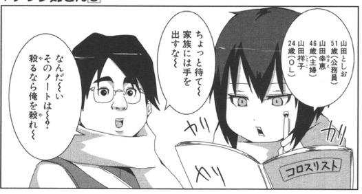 栗井茶, +チック姉さん, 第5巻