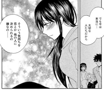 雨隠ギド, 甘々と稲妻, 第6巻