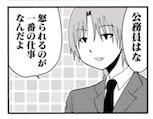 高津カリノ, サーバント×サービス, 第1巻