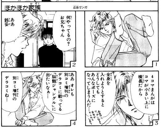 新井理恵, X-ペケ-, 第3巻