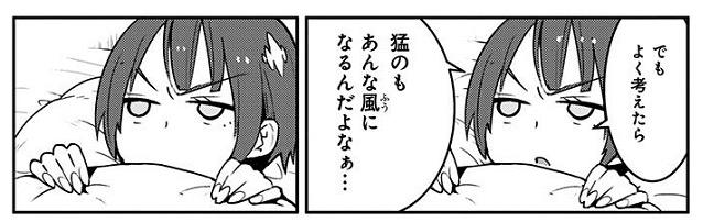 杉戸アキラ, ボクガール, 第3巻