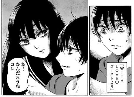 ひよどり祥子, 死人の声をきくがよい, 第5巻