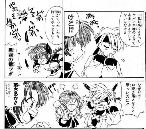 よしむらなつき, 御意見無用っ!!, 第3巻