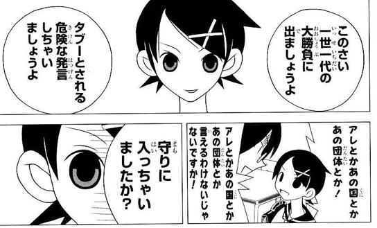 久米田康治, さよなら絶望先生, 第11集