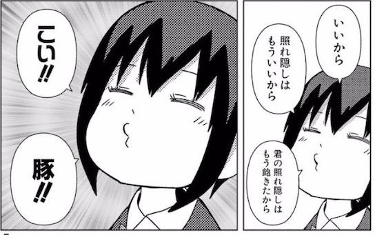 栗井茶, +チック姉さん, 第9巻