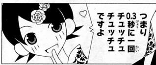 久米田康治, さよなら絶望先生, 第23集