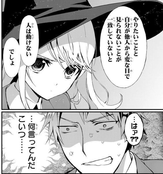 伊咲ウタ, 現代魔女図鑑, 第1巻