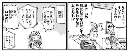 コトヤマ, だがしかし, 第5巻