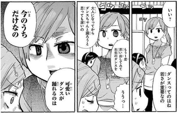 桜井のりお, みつどもえ, 第17巻