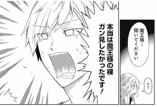 春野友矢, 魔王様ちょっとそれとって!!, 第5巻
