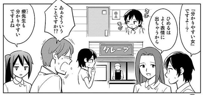 ゆうきゆう, ソウ, マンガで分かる心療内科, 第14巻