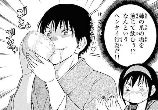 田口ケンジ, 姉ログ, 第11巻