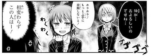 松本ナミル, 僕の彼女がマジメ過ぎる処女ビッチな件, 第1巻