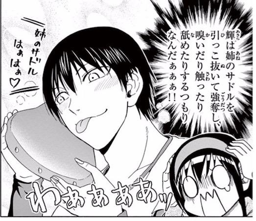 田口ケンジ, 姉ログ, 第7巻