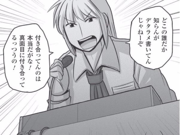 えのきづ, 琴浦さん, 第7巻
