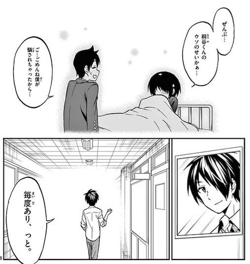 水色すいみん, クリミナーレ!, 第2巻