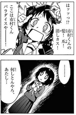 水色すいみん, クリミナーレ!, 第1巻
