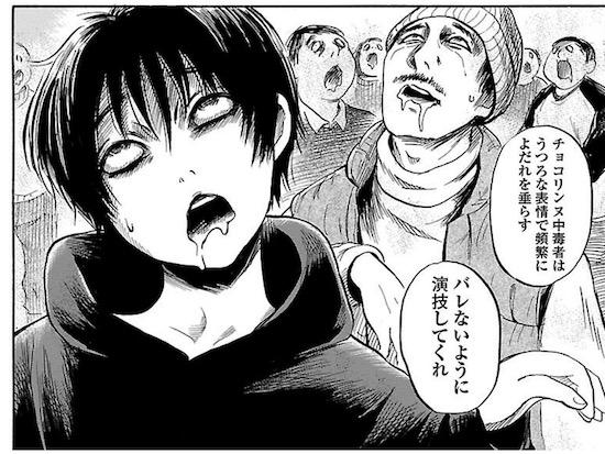 ひよどり祥子, 死人の声をきくがよい, 第8巻