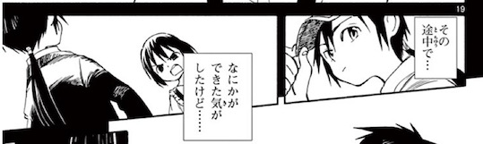小川麻衣子, ひとりぼっちの地球侵略, 第10巻