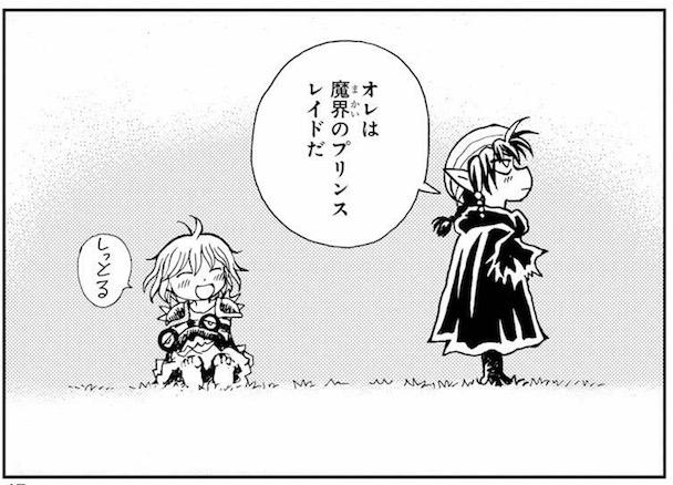 衛藤ヒロユキ, 魔法陣グルグル2, 第6巻